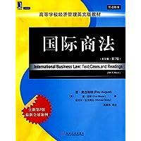 高等学校经济管理英文版教材•国际商法(英文版•第5版)