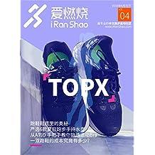 爱燃烧(2016年8月刊下)(爱燃烧,最专业的中文跑步运动社区,运动不止于梦想)