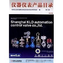 2009仪器仪表产品目录(第2册)