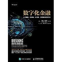 数字化金融:人工智能、区块链、云计算、大数据与数字文化