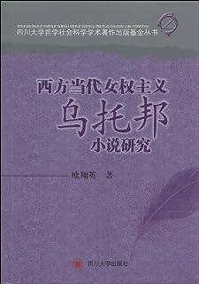 西方当代女权主义乌托邦小说研究 (四川大学哲学社会科学学术著作出版基金丛书)