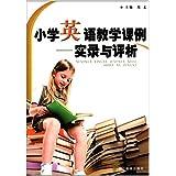 小学英语教学课例:实录与评析