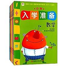 邦臣小红花·小学入学准备(幼儿园、学前班适用)(套装共5册)