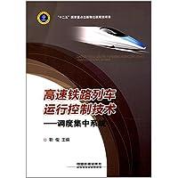 高速铁路列车运行控制技术:调度集中系统