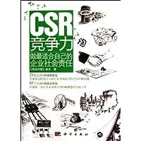 CSR竞争力:做最适合自己的企业社会责任