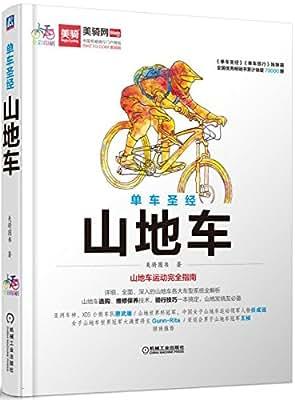 单车圣经:山地车.pdf