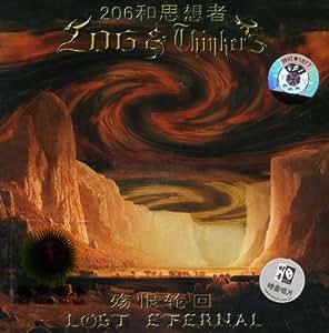 206和思想者乐队:殇恨轮回(CD)