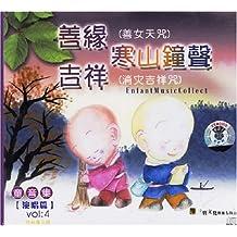 童音篇演唱篇:善解•寒山钟声•吉祥(CD)