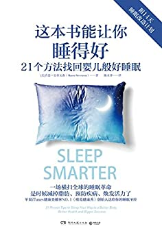 """""""这本书能让你睡得好(一场横扫世界的睡眠革命!苹果iTunes健康类NO.1播客《模范健康秀》创始人送给你的睡眠圣经!) (博集健康养生系列)"""",作者:[肖恩·史蒂文森]"""