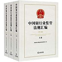 中国银行业监管法规汇编(第3版)(全3册)
