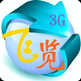 飞览3G网址导航
