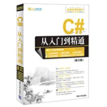 C#从入门到精通(第3版)(附光盘)