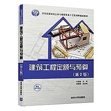 全国高等院校土木与建筑专业十二五创新规划教材:建筑工程定额与预算(第2版)