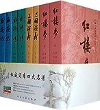中国古典文学读本丛书:权威定本四大名著(人民文学版)
