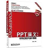PPT演义:100%幻灯片设计密码(第2版)(全彩)