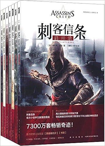 刺客信条(套装共7册)