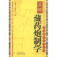 基础藏药炮制学 (基础藏医药学丛书)