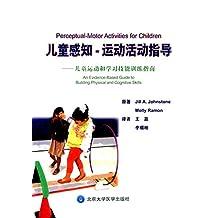儿童感知 运动活动指导:儿童运动和学习技能训练指南