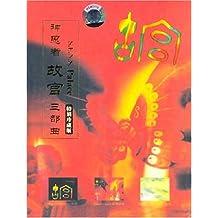 S.E.N.S神思者:故宫三部曲(3CD特别珍藏版)