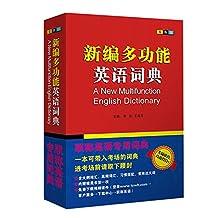 职称英语词典:新编多功能英语词典(可带入考场)