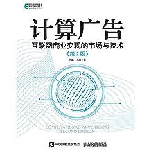 计算广告:互联网商业变现的市场与技术(第2版)(异步图书)
