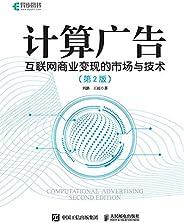計算廣告:互聯網商業變現的市場與技術(第2版)(異步圖書)