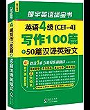 振宇英语•英语四级写作100篇+50篇汉译英短文 就这1本玩转写作和翻译