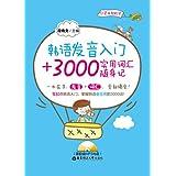 韩语发音入门+3000实用词汇随身记(赠超值MP3光盘) (口袋本轻松学)