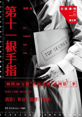 亚马逊中国送出 2 本 Kindle 电子书《第十一根手指》和《虫:虫子的世界》[Kindle][¥21.72→0]