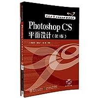 PHOTOSHOP CS平面设计(第3版)