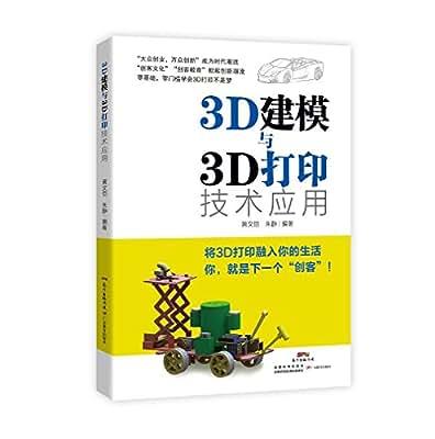 3D建模与3D打印技术应用.pdf