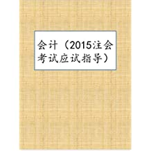 会计(2015注会考试应试指导)