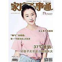 家庭百事通 月刊 2019年05期