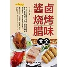 酱卤烧烤腊味大全 (时尚新厨房)