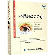 心理测验与评估(第8版)(英文版)