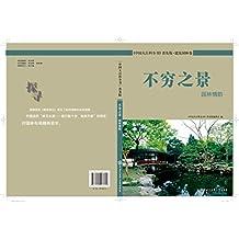 不穷之景:园林情韵 (中国大百科全书普及版)