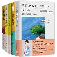 张德芬身心灵经典作品全五册(新版修订版)