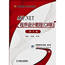 ASP.NET程序设计教程(C#版)(第3版)