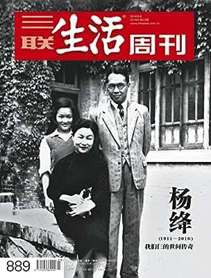 三联生活周刊·杨绛我们仨的世间传奇.pdf