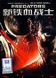 新铁血战士(DVD9)