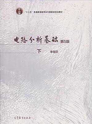 电路分析基础(第5版).下