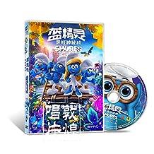 蓝精灵:寻找神秘村(DVD9)儿童动画片DVD电影碟片
