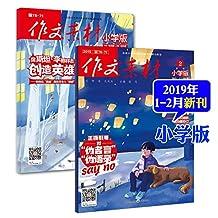 【1-2月】作文素材小学版2019年1-2期2本打包 小学生3-6年级作文辅导杂志 热点素材满分作文讲解