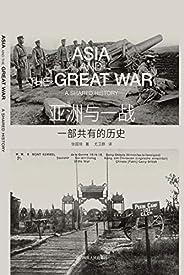 亞洲與一戰【一部亞洲視角下的新一戰史 全景展現中、日、朝、越、印五國共有的近代化歷程 理想國出品】