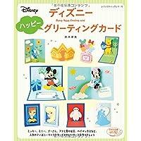 ディズニーハッピーグリーティングカード: レディブティックシリーズ