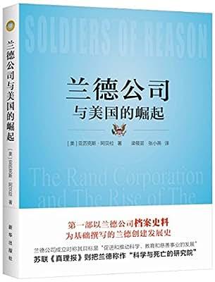 兰德公司与美国的崛起.pdf