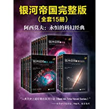 阿西莫夫科幻圣经:银河帝国(1-15大全集)(被马斯克用火箭送上太空的神作,讲述人类未来两万年的历史。人类想象力的极限!)
