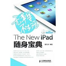 苹果应用宝典系列•无苹果不生活:The New iPad随身宝典