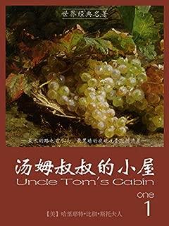 《世界经典名著:汤姆叔叔的小屋》1