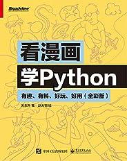 看漫畫學Python:有趣、有料、好玩、好用:全彩版
